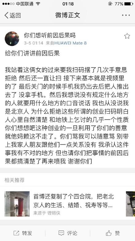 北京地铁骂人微博@你们想听前因后果吗微博