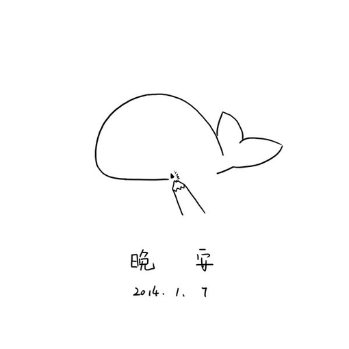 晚安图片,简约的可爱铅笔画