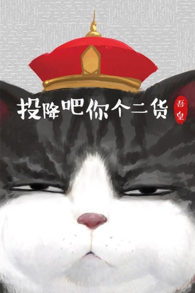 插画吾皇创意搞笑高清手机壁纸