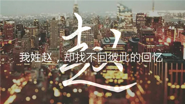 姓氏图片:我姓赵的文字图片大全