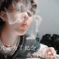 超拽情侣头像霸气 抽烟不带字
