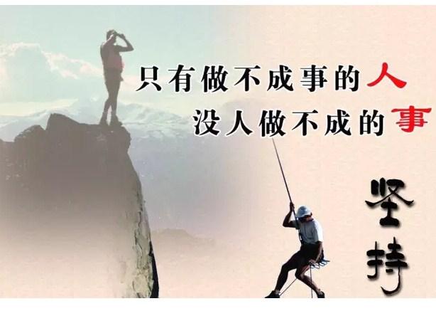 一句话早安心语正能量:人生,最快乐的莫过于奋斗