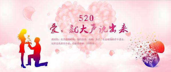 520网络情人节情话说说
