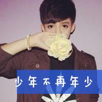 QQ男生头像带字 随自个性的风度