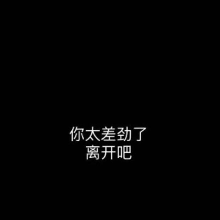 黑白文字头像,微信个性文字头像