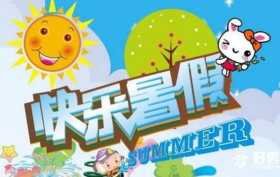 2018幼儿园几月放暑假 2018幼儿园什么时候放暑假