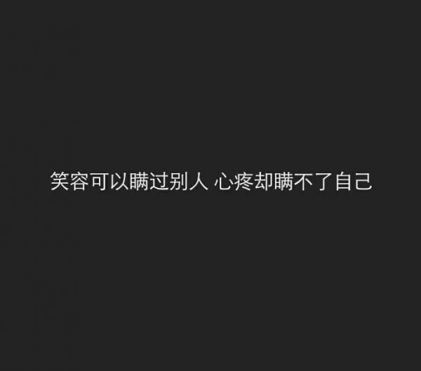 黑白文字图片,唯美文字图片