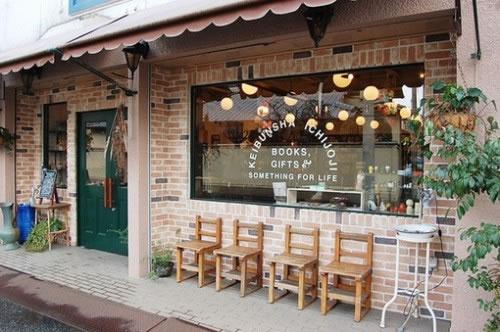 让我们开一家这样的小店吧_唯美浪漫的QQ空间素材