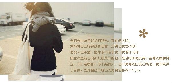 强烈推荐的唯美QQ空间配图素材_承受不起你给的伤害