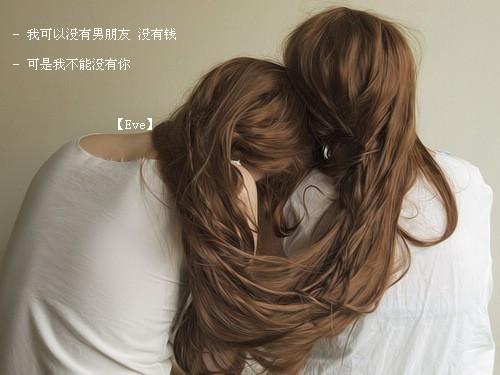 重感情的唯美姐妹情深qq空间素材_在一起时即使不说话也不会觉得尴尬