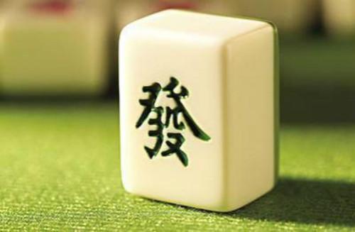 打麻将发朋友圈的说说 适合打麻将发朋友圈的句子